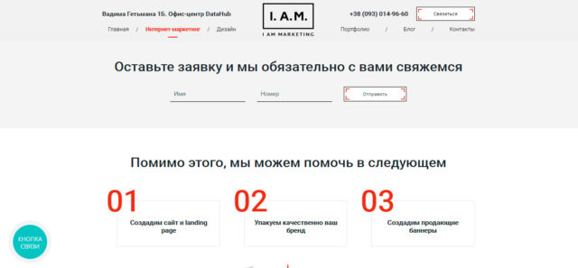 маркетинг агентство iammarketing